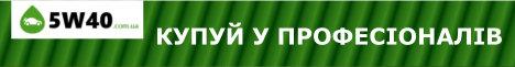 Інтернет-магазин 5w40:автохімія, автомасла і автозапчастини