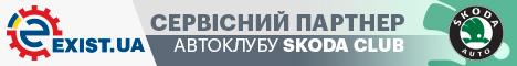 Exist.ua для Skoda Club Ukraine